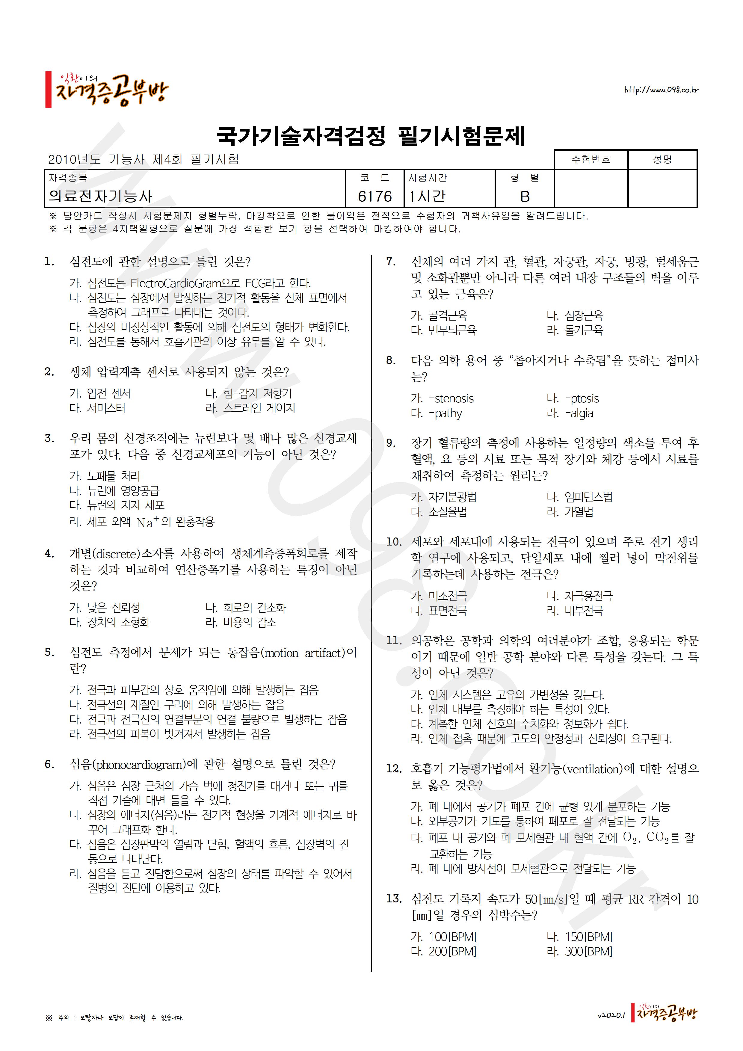 의료전자기능사 2010년 제4회 B형 필기시험 기출문제