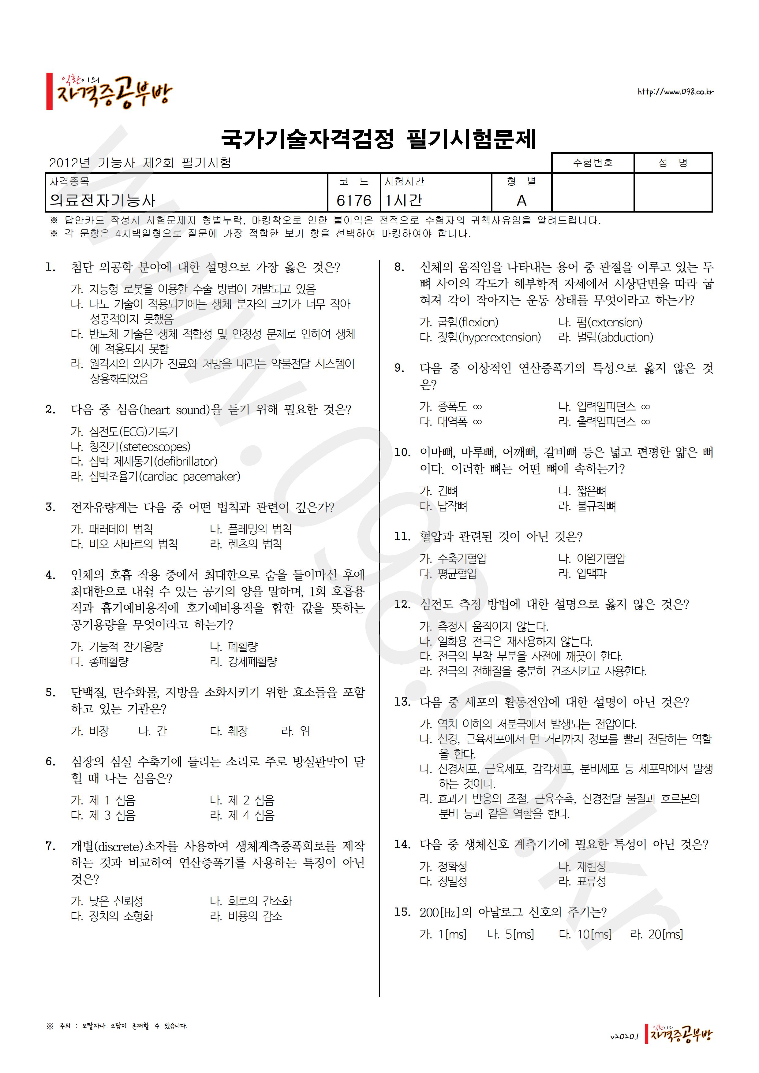 의료전자기능사 2012년 제2회 A형 필기시험 기출문제